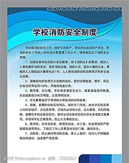 校园专辑学校消防安全制度分层素材PSD格式_0025