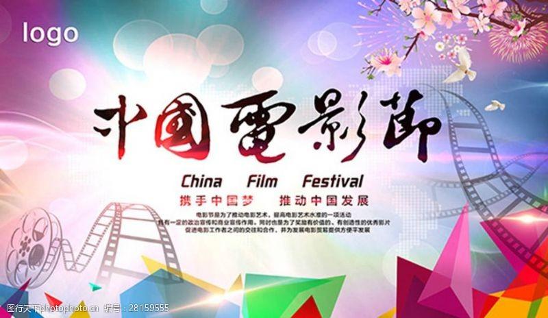 电影节展板中国电影节宣传海报