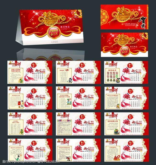 龙年春节2012年消防台历设计PSD素材
