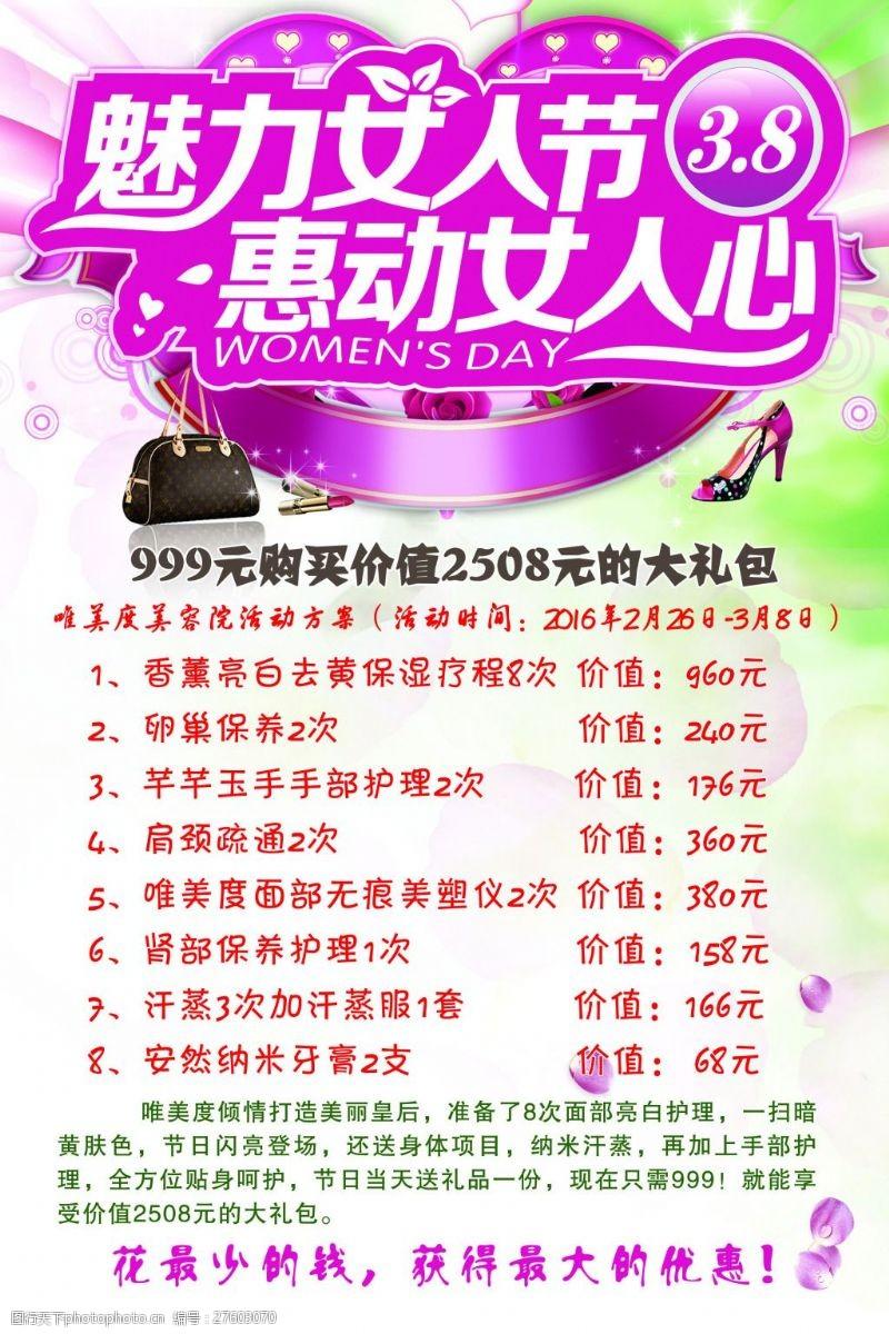 获得最大的优惠活动美容海报庆38