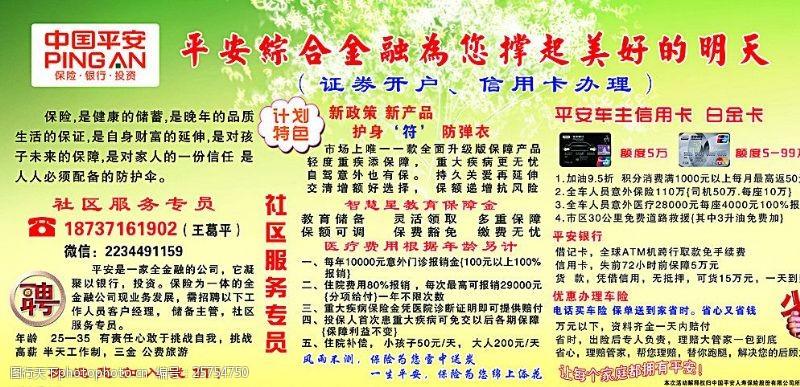 中国平安展板平安保险图片