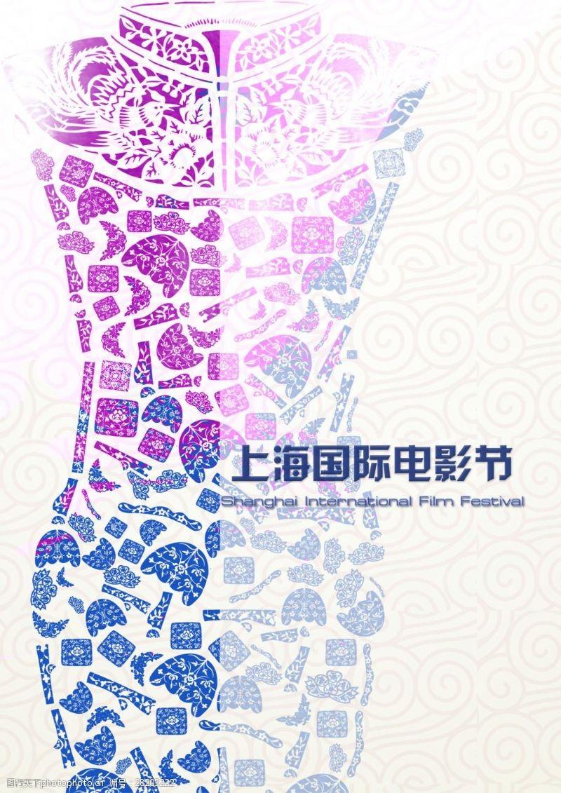 上海电影节上海国际电影节