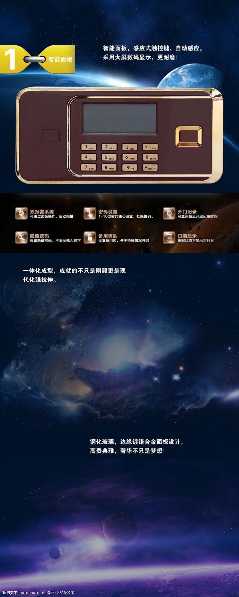 飞盾保险柜详情页图片