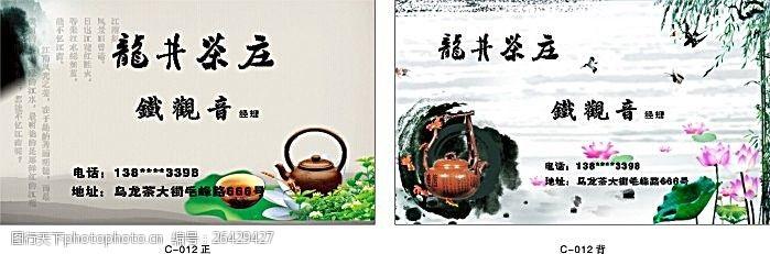 茶名片模板下载茶类名片08