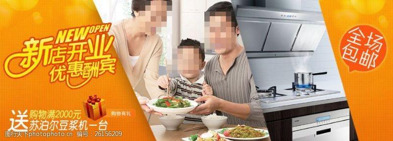 厨房电器新店开业宣传海报