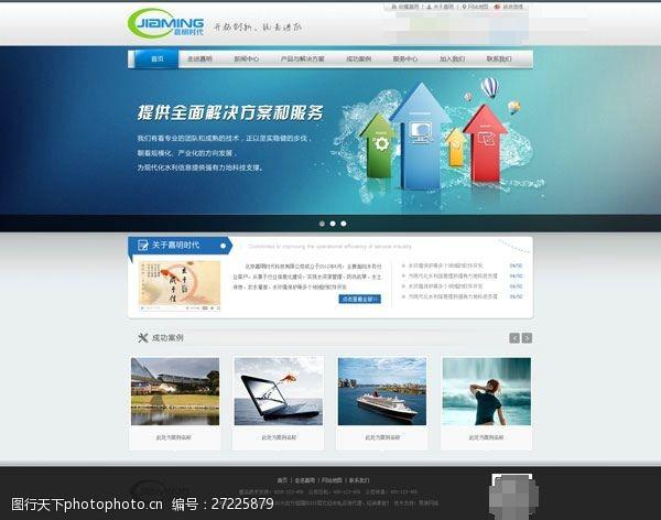 科技公司网站模板科技信息网站模板