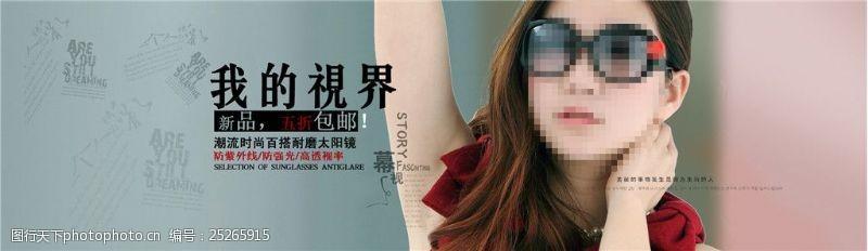 淘宝墨镜海报广告