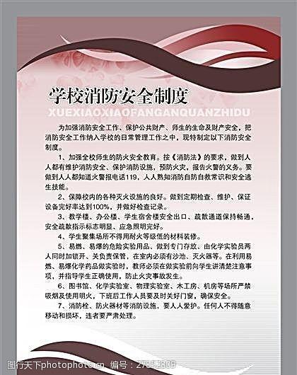 校园专辑学校消防安全制度分层素材PSD格式_0021