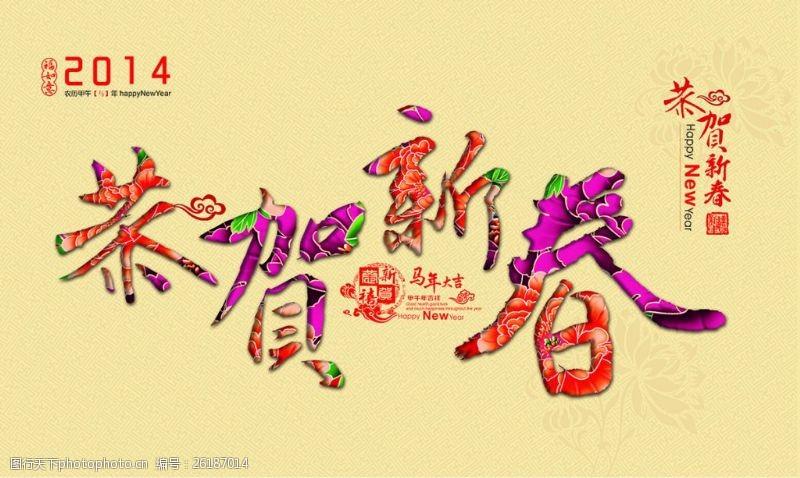 农历甲午年恭贺新春艺术字体设计PSD源文件