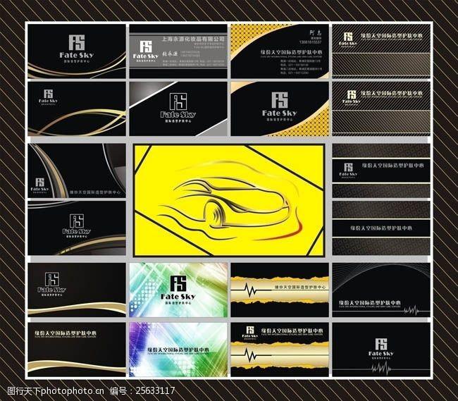 KTV娱乐场所名片卡片设计矢量素材