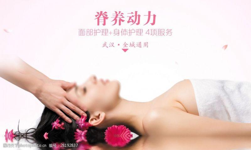 美容美体图片美容按摩海报设计PSD免费下载