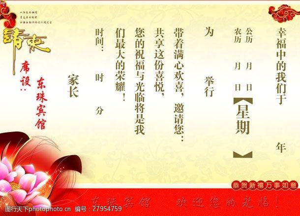 婚庆公司宣传广告设计PSD素材