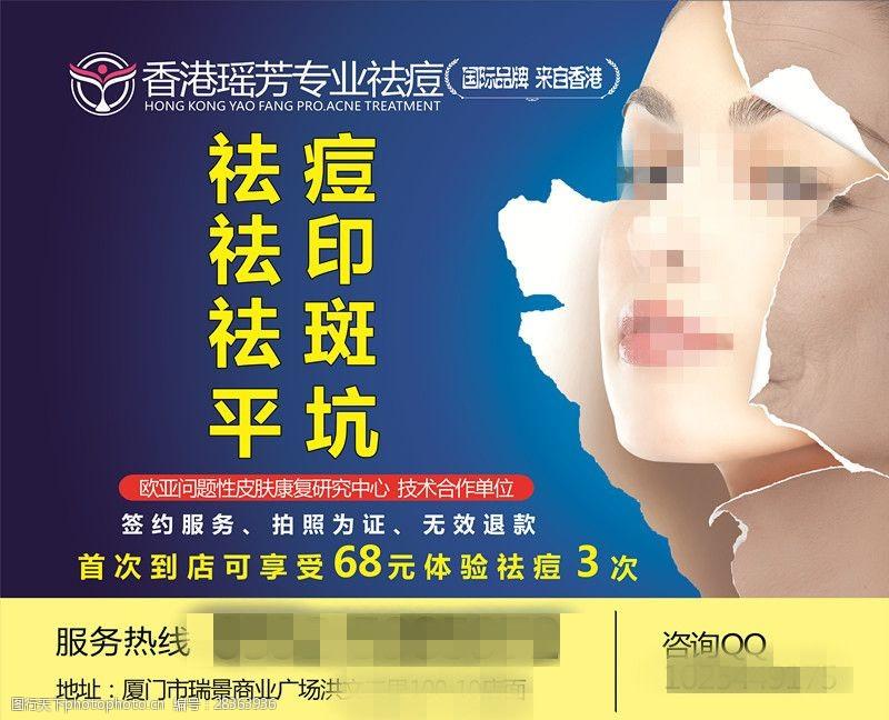 祛斑广告祛痘电梯框架广告