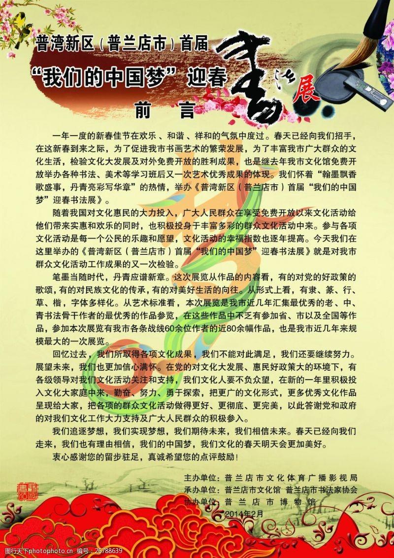 梅花艺术字书法海报