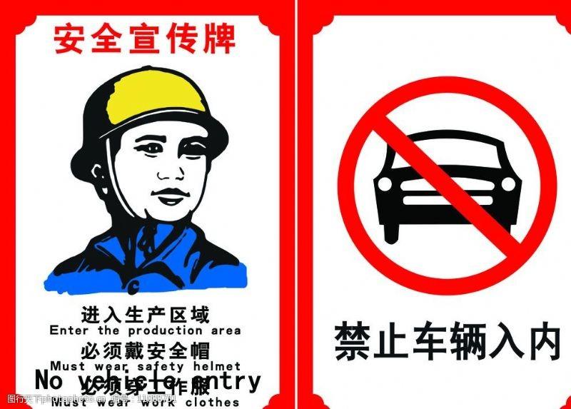 禁止车辆入内安全宣传牌图片