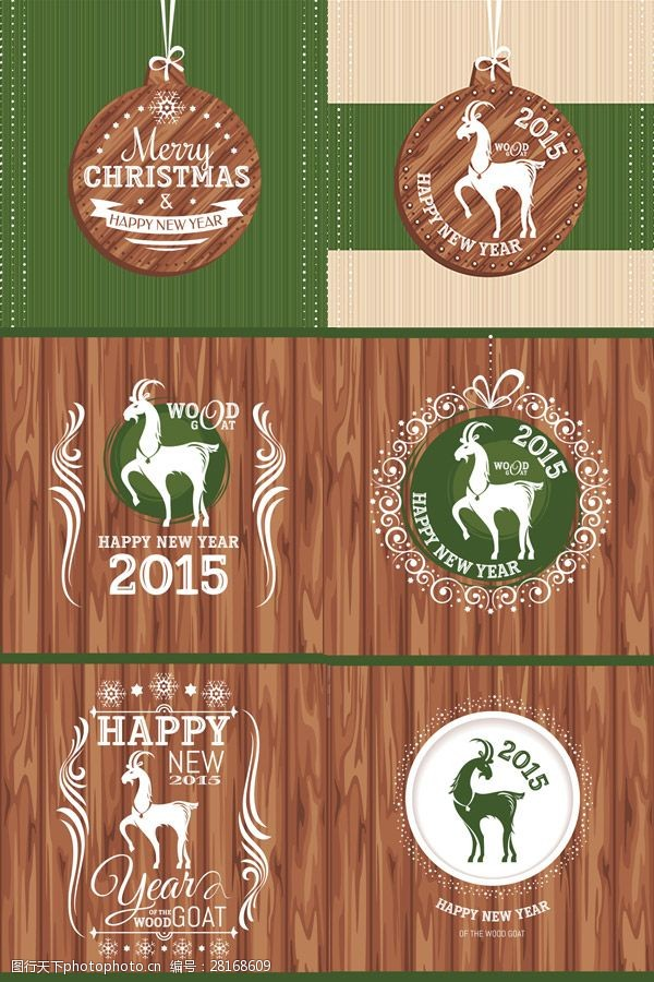 2015羊年精美的白色羊年日历图案素材