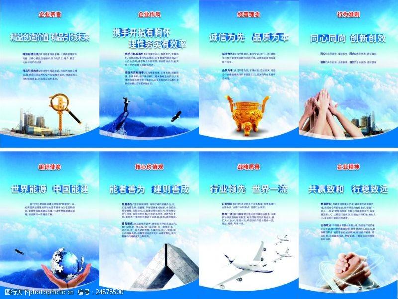 企业作风中国能建8条企业标语