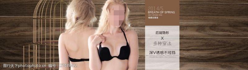 淘宝内衣促销海报黑色性感文胸内衣海报