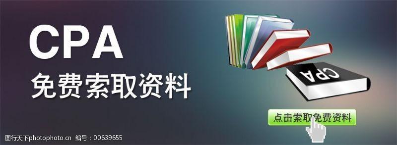 cfa网站banner