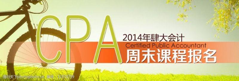 cpa网站Banner图片