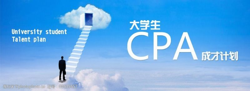 大学生cpa网站banner