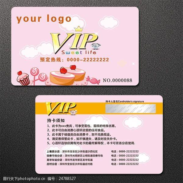 糕点卡片粉色系VIP卡模板psd分层素材