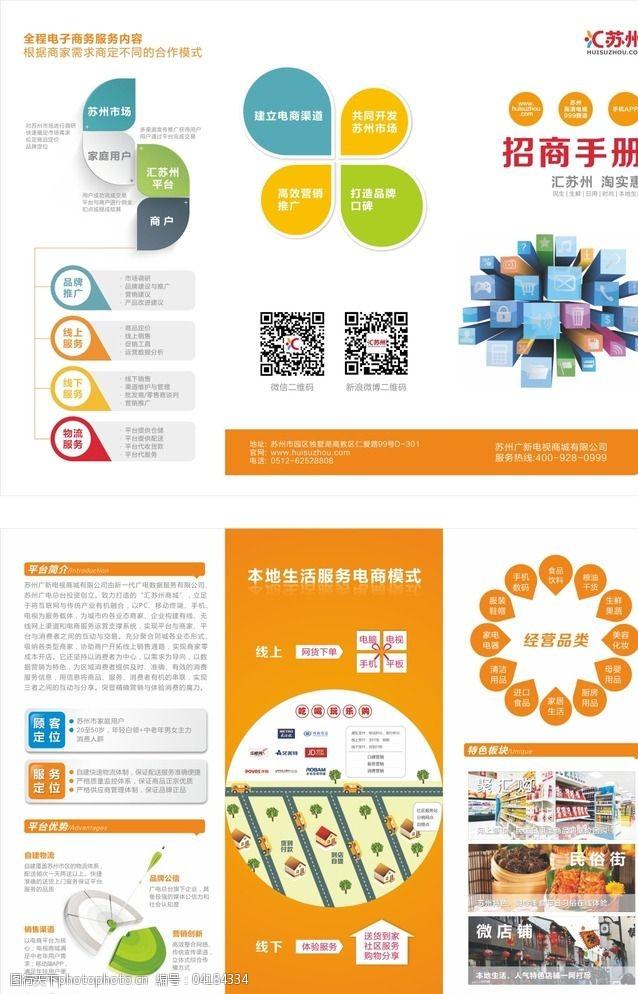 电子商务三折页网络电子商务平台招商创意三折页图片