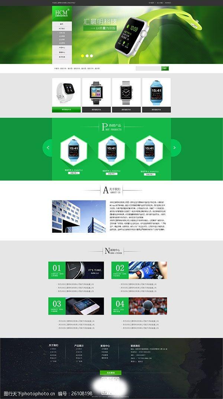 科技公司网站模板智能手表科技网页