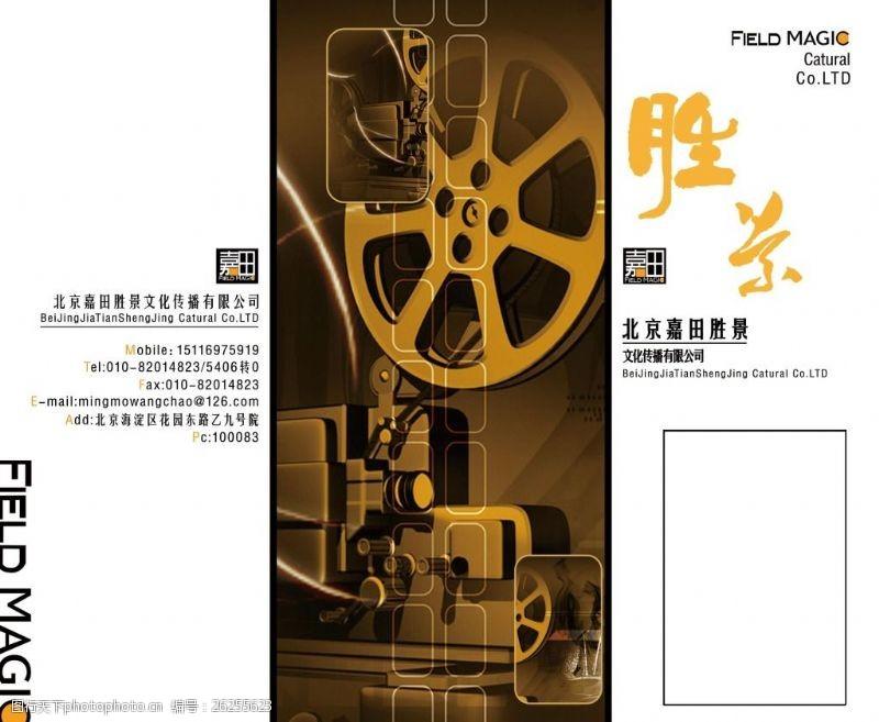 影视传媒广告画册封面设计2