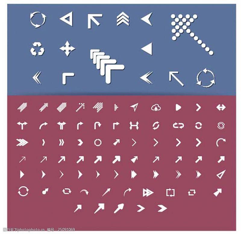 箭头图标免费下载箭头素材合集