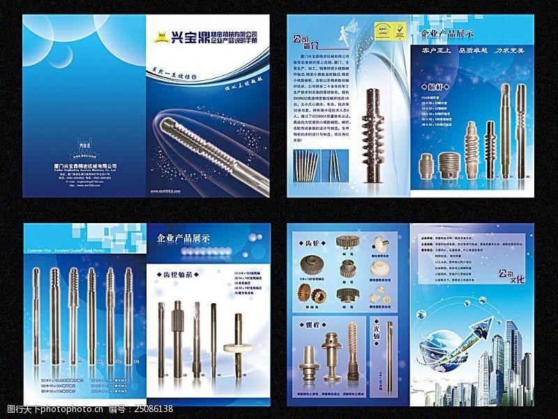产品说明手册机械产品画册