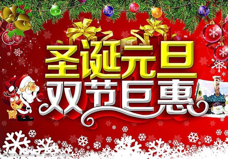 双蛋海报圣诞元旦双节巨惠图片