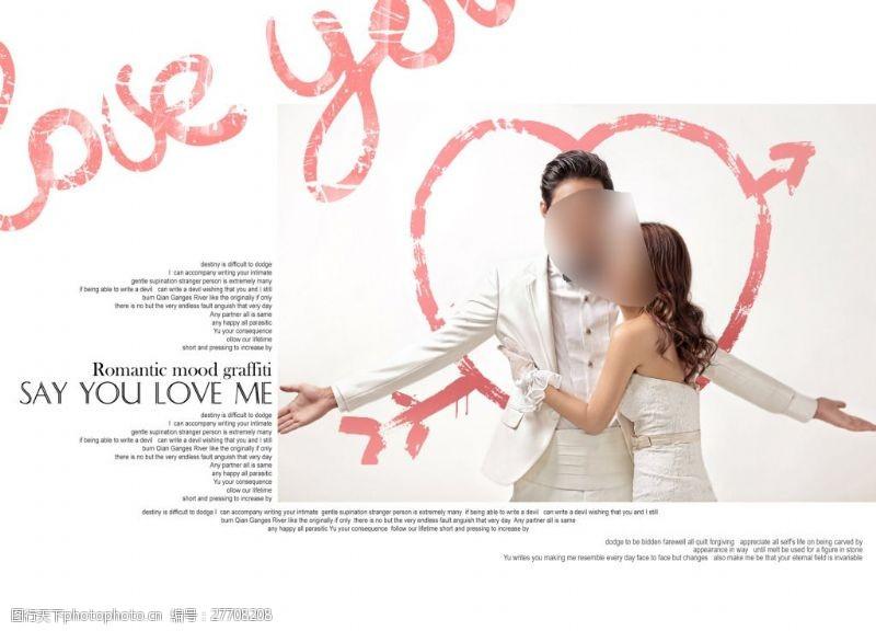 情侣模板婚纱模板说爱我