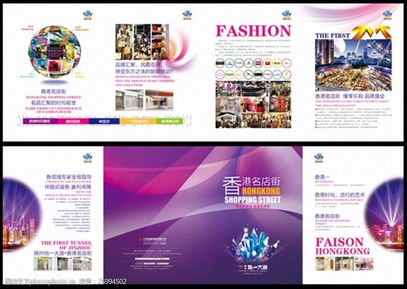 香港名街商业街宣传海报