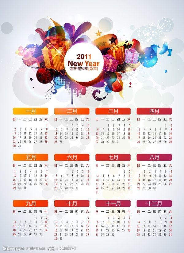2011新年缤纷台历矢量素材