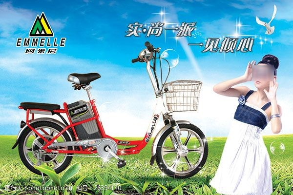 阿米尼电动自行车