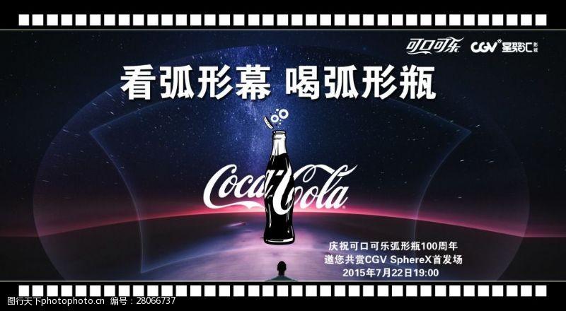 可口可乐赞助免费看电影票