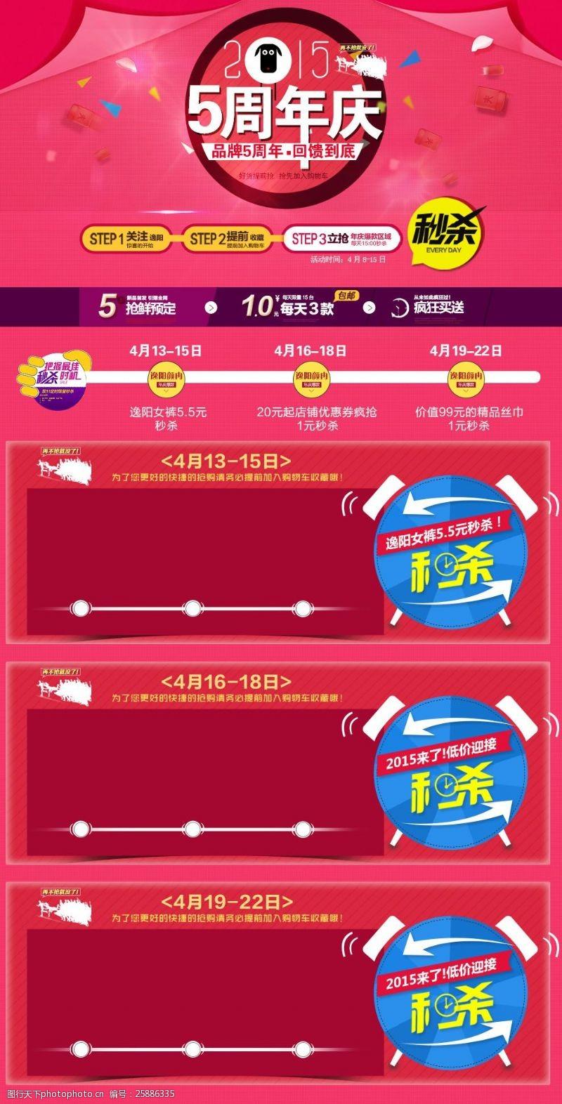淘宝店铺周年庆秒杀促销psd海报
