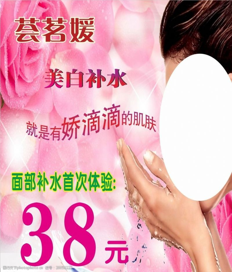 美容折页荟茗媛美容欧阳红梅图片