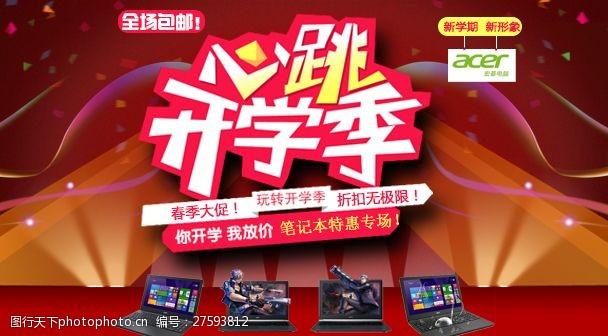 店铺打折海报开学季电子产品活动促销海报