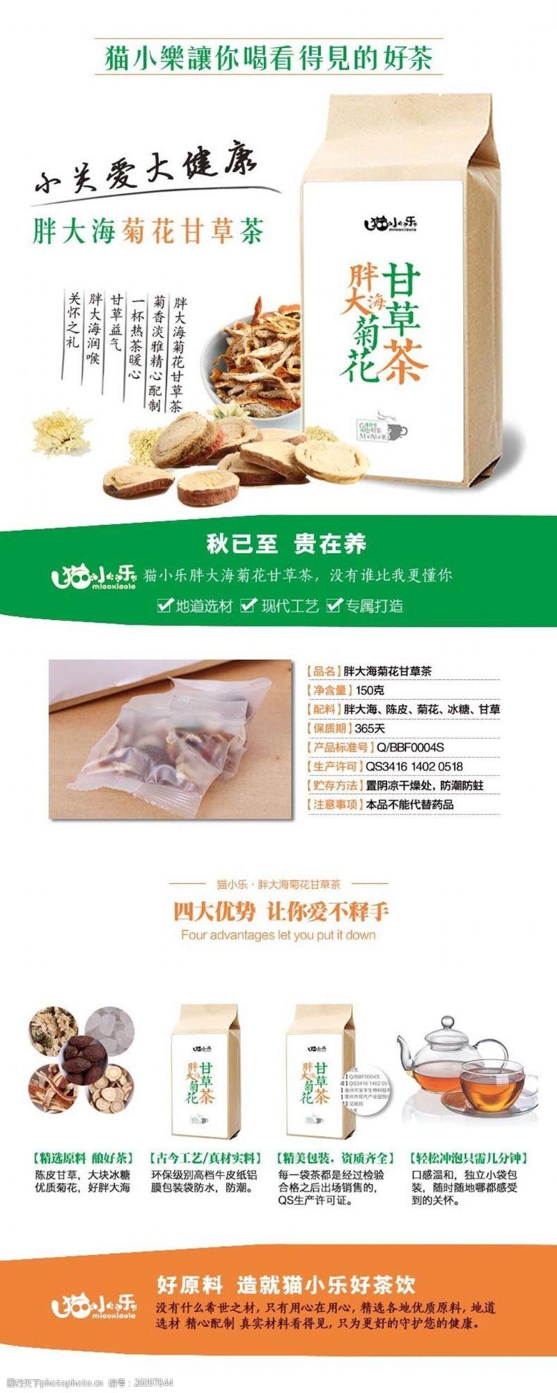 茶组合天猫淘宝花草茶详情页设计图片