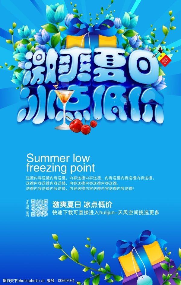 低价促销夏季促销海报