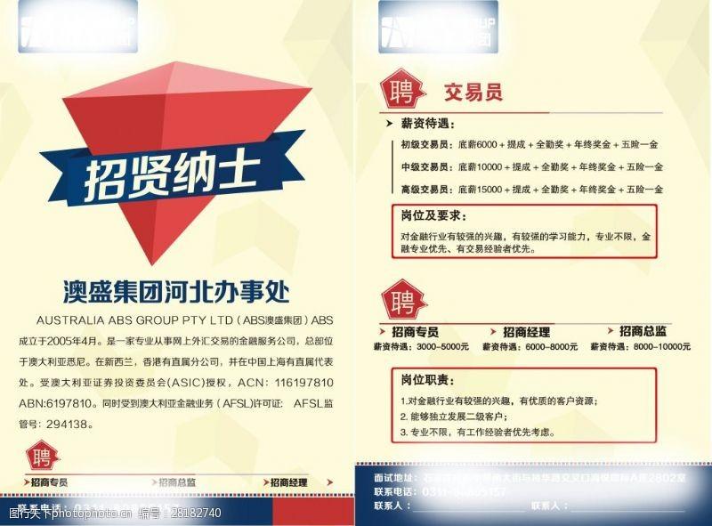 单页免费下载招贤纳士