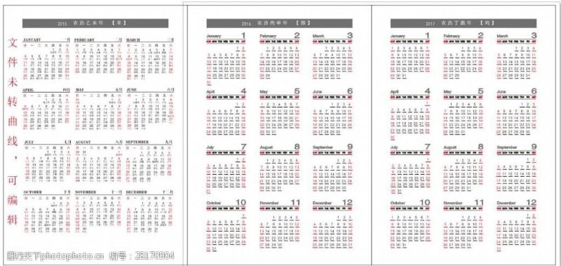 2015至2017年日历矢量图