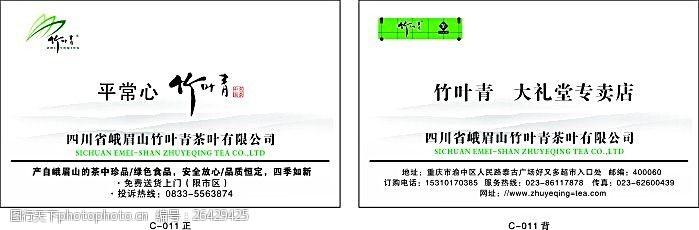 茶名片模板下载茶类名片07