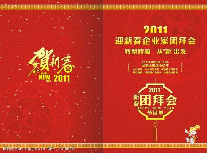 2011新年手册封面设计矢量素材