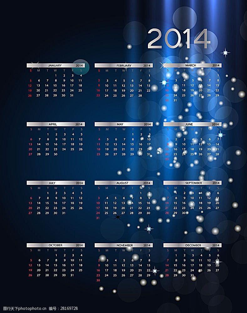 蓝色唯美的2014年日历