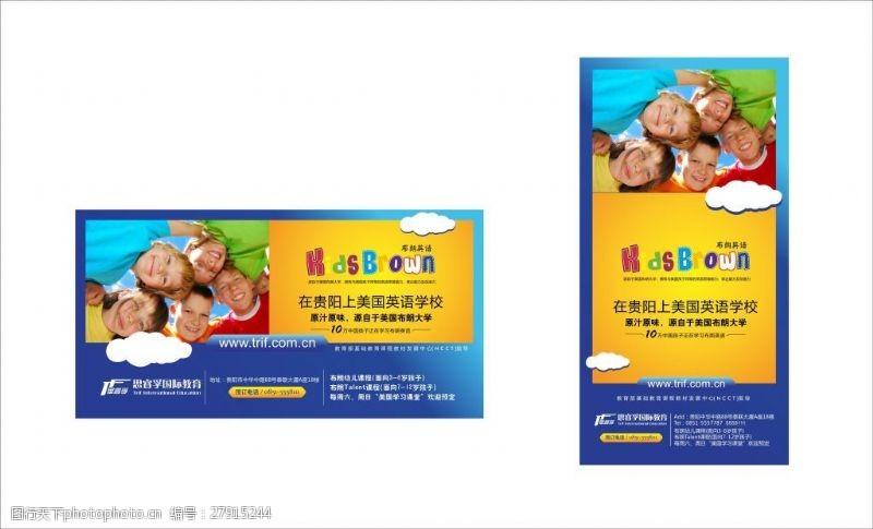 教育海报免费下载英语教育海报