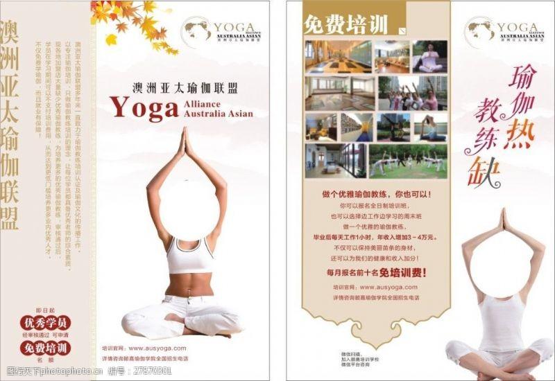 单页免费下载瑜伽单页