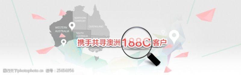 投资移民携手共寻澳洲188C客户
